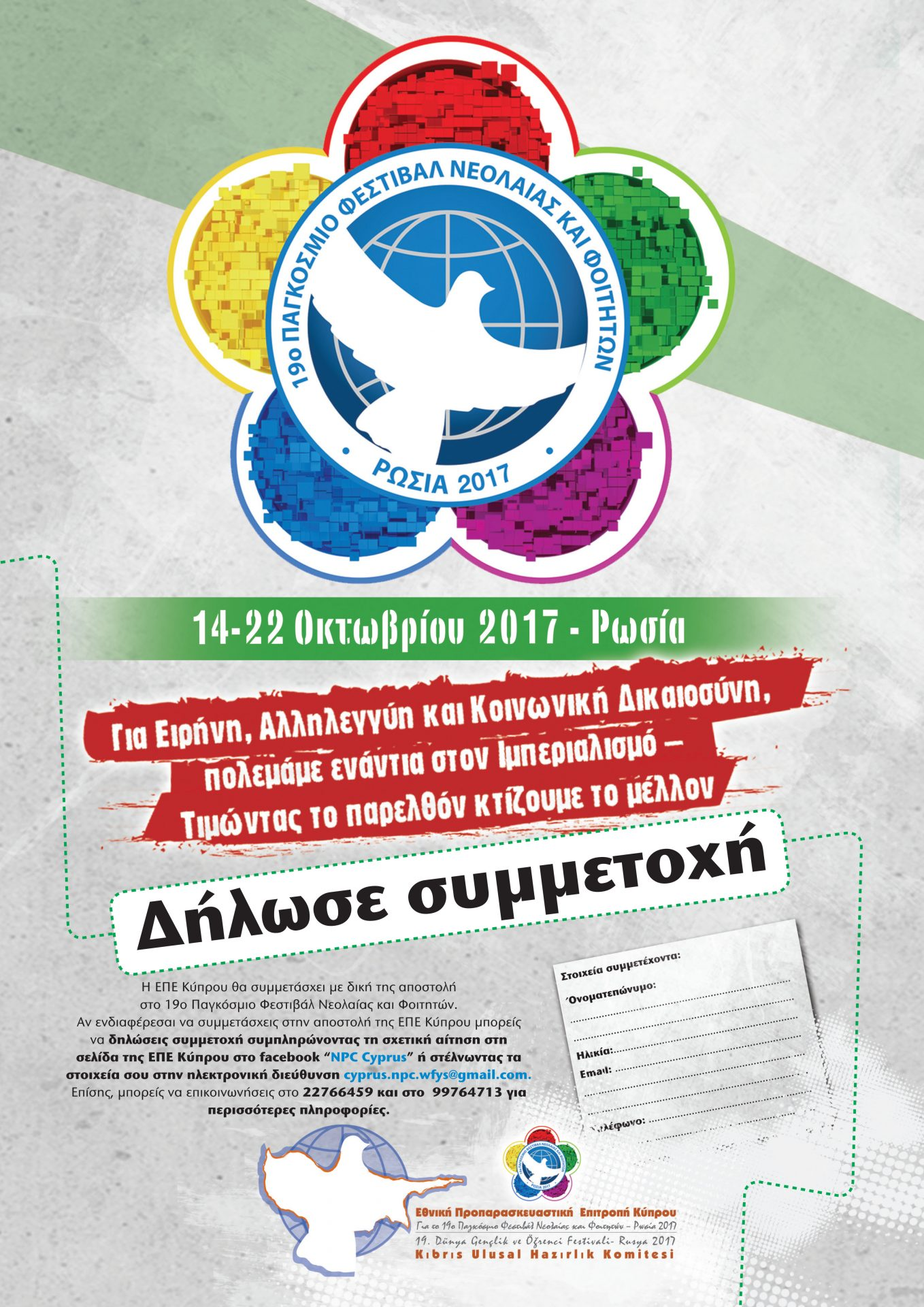 participation-poster_19_wfys_gr